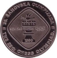 XXIX Шахматная Олимпиада. Нови-Сад 1990. Монета 5 динаров. 1990 год, Югославия.