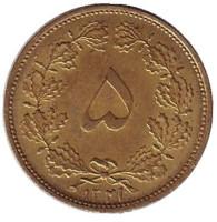 Монета 5 динаров. 1942 год, Иран.