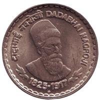 """Дадабхай Наороджи. Монета 5 рупий. 2003 год, Индия. (""""*"""" - Хайдарабад)"""