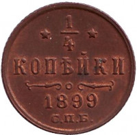 Монета 1/4 копейки. 1899 год, Российская империя.