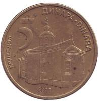 Крушедольский монастырь. Монета 5 динаров, 2011 год, Сербия.