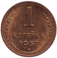 Монета 1 копейка. 1957 год, СССР. UNC.