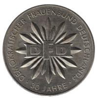 30 лет Демократической Федерации женщин Германии. 1977 год, ГДР.