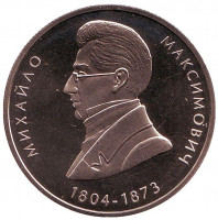 Михаил Максимович. Монета 2 гривны. 2004 год, Украина.