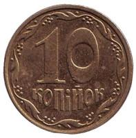 Монета 10 копеек. 2003 год, Украина.