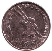 Гребля на байдарках. Монета 1 рубль. 2018 год, Приднестровье.