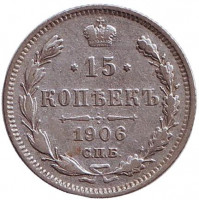 Монета 15 копеек. 1906 год, Российская империя.