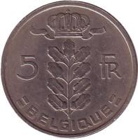 5 франков. 1974 год, Бельгия. (Belgique)