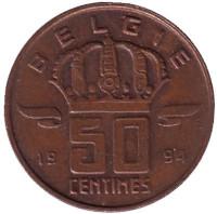 50 сантимов. 1994 год, Бельгия. (Belgie)