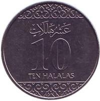 Монета 10 халалов. 2016 год, Саудовская Аравия.
