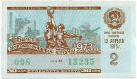 Денежно-вещевая лотерея. Лотерейный билет. 1973 год. (Выпуск 2).