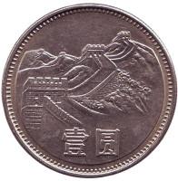 Великая Китайская Стена. Монета 1 юань. 1981 год, Китайская Народная Республика.