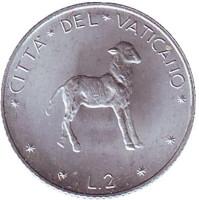 Ягненок. Монета 2 лиры. 1970 год, Ватикан.
