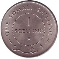 Монета 1 шиллинг. 1967 год, Сомали.
