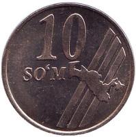 Монета 10 сумов. 2001 год, Узбекистан. UNC.