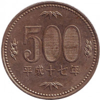 Росток адамова дерева. (Павловния). Монета 500 йен. 2005 год, Япония.