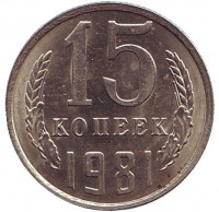 Монета 15 копеек, 1981 год, СССР. XF.