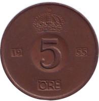 Монета 5 эре. 1955 год, Швеция.