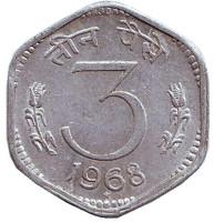 """Монета 3 пайса. 1968 год, Индия. (""""♦"""" - Бомбей). Из обращения."""