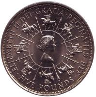 40 лет правления Елизаветы II. Монета 5 фунтов. 1993 год, Великобритания.