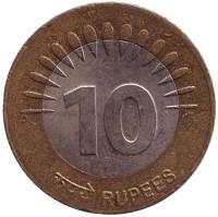 Связь и технологии. Монета 10 рупий. 2009 год, Индия.