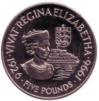 70 лет со дня рождения Королевы Елизаветы II. Монета 5 фунтов. 1996 год, Гернси.