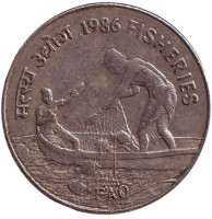 FAO. Рыболовство. Монета 50 пайсов. 1986 год, Индия. (Без отметки монетного двора). Из обращения.
