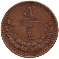 Монета 5 мунгу. 1937 год, Монголия.