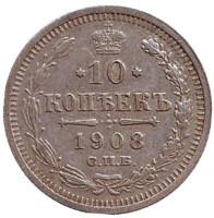 Монета 10 копеек. 1908 год, Российская империя.