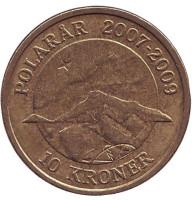 Северное сияние. Международный полярный год. Монета 10 крон, 2009 год, Дания. Из обращения.