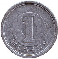 Монета 1 йена. 1987 год, Япония.