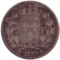 Людовик XVIII. Монета 2 франка 1822 год (A), Франция.