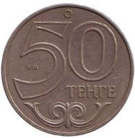 Монета 50 тенге, 2002 год, Казахстан. Из обращения.
