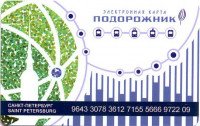 """Электронная карта """"Подорожник"""". 2017 год, Россия. Новый дизайн."""