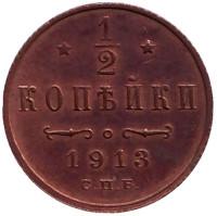 Монета 1/2 копейки. 1913 год, Российская империя.