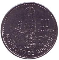 Монолит Куирикуа. Монета 10 сентаво. 2015 год, Гватемала.