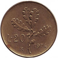 Дубовая ветвь. Монета 20 лир. 1974 год, Италия.