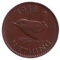 Крапивник. (Птица). Монета 1 фартинг. 1948 год, Великобритания.