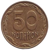 Монета 50 копеек. 2006 год, Украина.