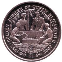 50 лет правлению Королевы Елизаветы II. Елизавета II, Принц Чарльз и кузнецы. Монета 1 доллар. 2002 год, Сьерра-Леоне.