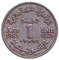Монета 1 франк. 1951 год, Марокко.