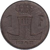 1 франк. 1942 год, Бельгия. (Belgie-Belgique)