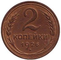 Монета 2 копейки. 1926 год, СССР.
