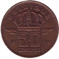 50 сантимов. 1994 год, Бельгия. (Belgique)