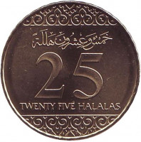 Монета 25 халалов. 2016 год, Саудовская Аравия.