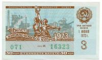 Денежно-вещевая лотерея. Лотерейный билет. 1973 год. (Выпуск 3).
