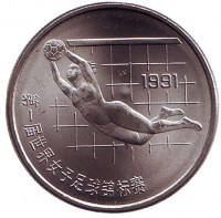Чемпионат мира по женскому футболу 1991. Вратарь. Монета 1 юань. 1991 год, Китайская Народная Республика.
