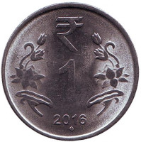 """Монета 1 рупия. 2016 год, Индия. (""""♦"""" - Мумбаи)"""
