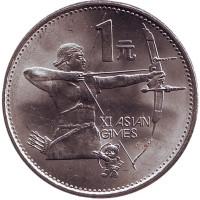 Стрельба из лука. XI Азиатские игры. Монета 1 юань. 1990 год, Китайская Народная Республика.