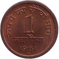 """Монета 1 пайса. 1961 год, Индия. (""""♦"""" - Бомбей)"""
